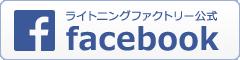 ライトニングファクトリー公式Facebookページ